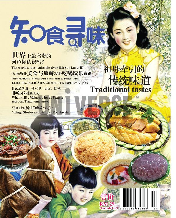 01-01 2016 issue 09) Dining Guide Magazine