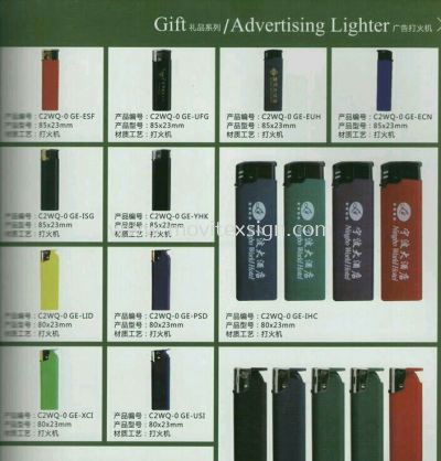 Advertising Lighter (click for more detail)