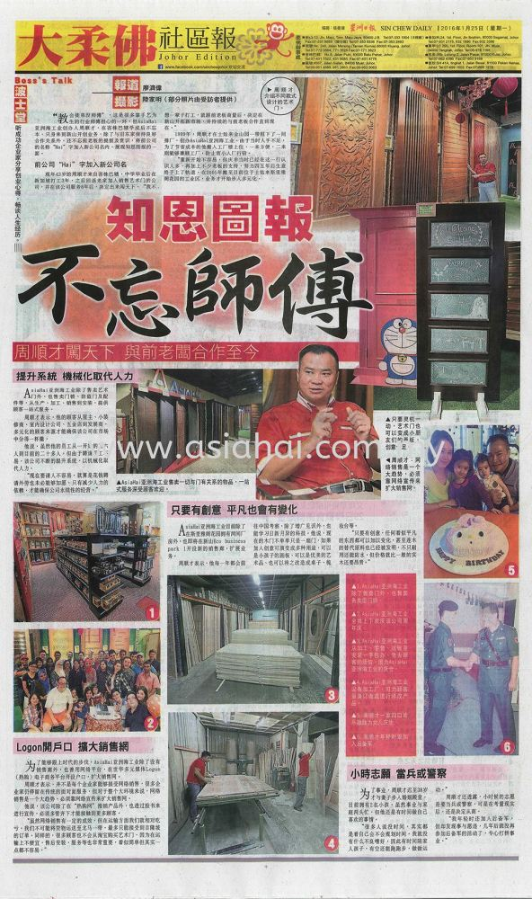 Boss's Talk in Johor Edition.. Advertise at Sin Chew Daily, 25 Jan 2016 (Monday)..