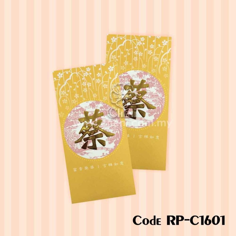 RP-C1601 古典花卉低纹系列-西马 百家姓-独立包装同款设计 百家姓 Pontian, Johor Bahru, JB, Malaysia Printing, Design, Supply | Alujaya Sdn Bhd