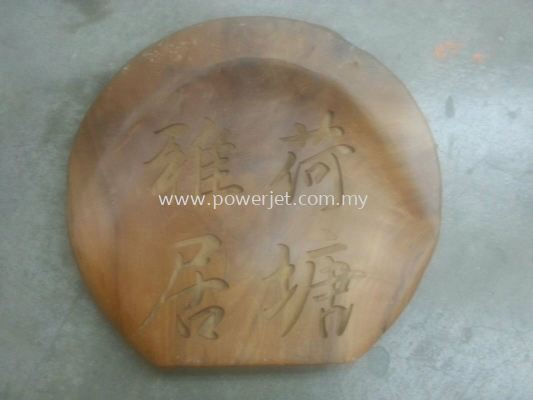 Chinese Wood Engraving 2