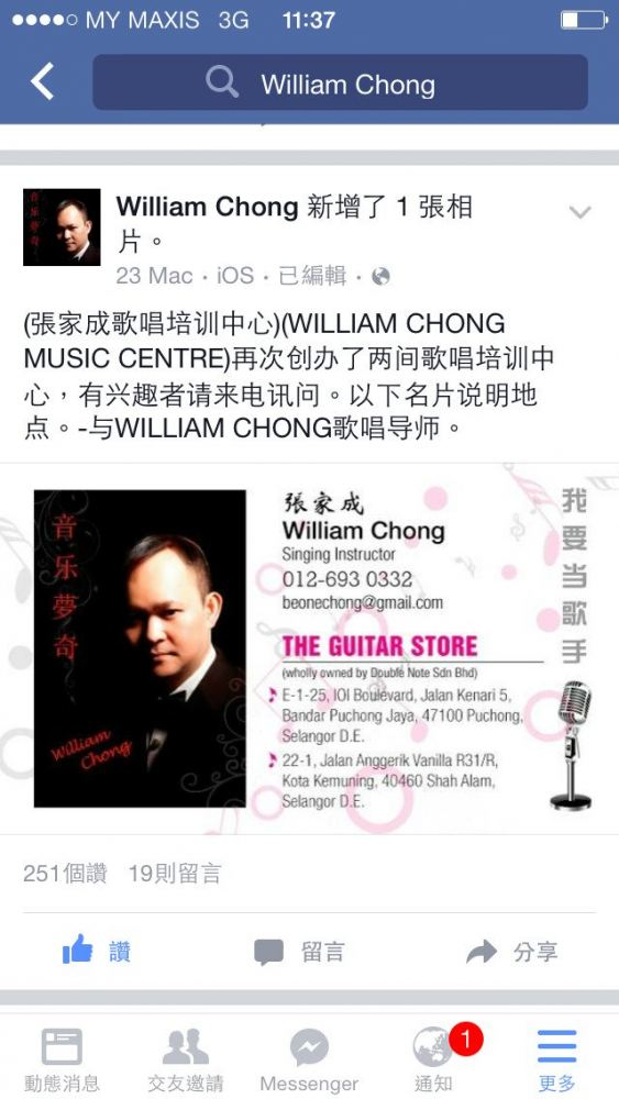 William Chong Music Centre