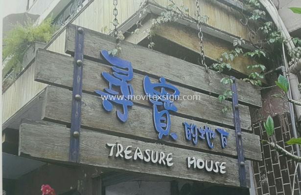 wood sign jb /wooden n 3d lettering sign