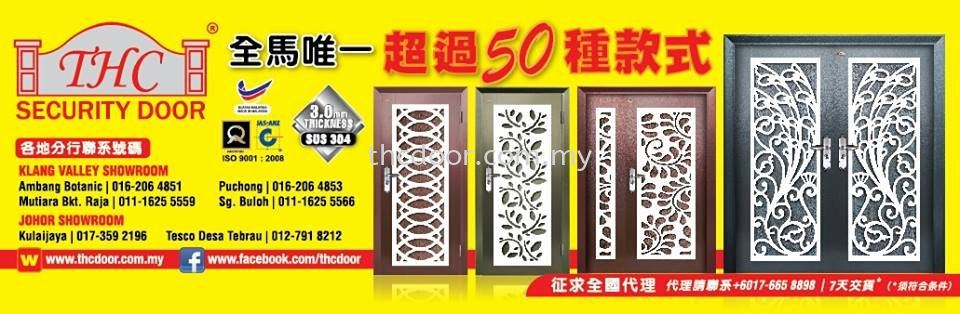 The only one in Malaysia has more than 50 types of design security door.