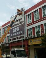 Giant 3d signboard + LED