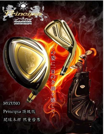 Mizuno Principial men's soft iron forged cavity iron