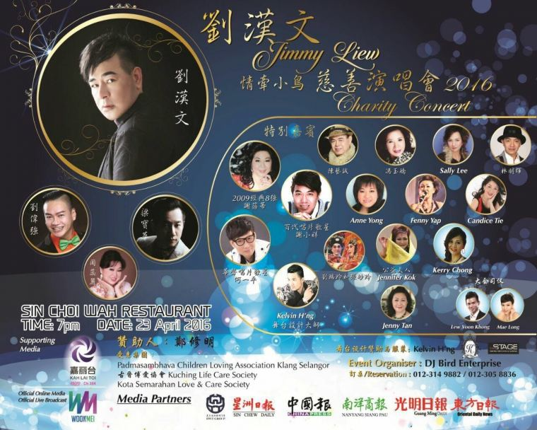 Jimmy Liew Charity Concert