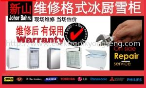 维修各式冰箱雪柜 - 商业住家 - 当场维修后有保用