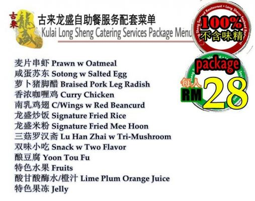 Package Rm28 / 28����� - Catering service johor