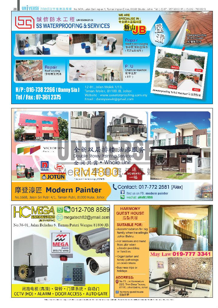 p38-01 Vol.72 (July 2016)-Home 01) A3 Magazine