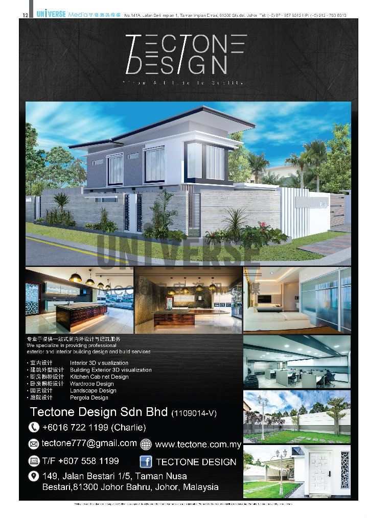 p12-01 Vol.72 (July 2016)-Home 01) A3 Magazine