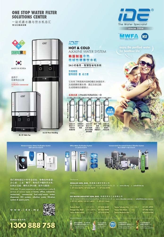 IDE 2000&2001 Korea Brand Water Dispenser