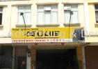 Aelos 4ft x 20ft GI signboard + spotlight GI / Polycarbonate Signboard