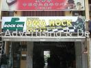 Hwa Hock 4ft x 20ft Lightbox Lightbox