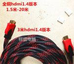 HDMI Cable Red/Black Nylon Sleeve Coated Head 3 meter