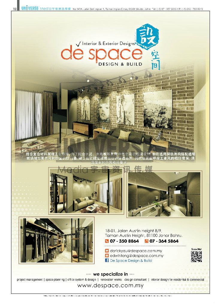 p12-01 Vol.73(Sept 2016)-Home 01) A3 Magazine