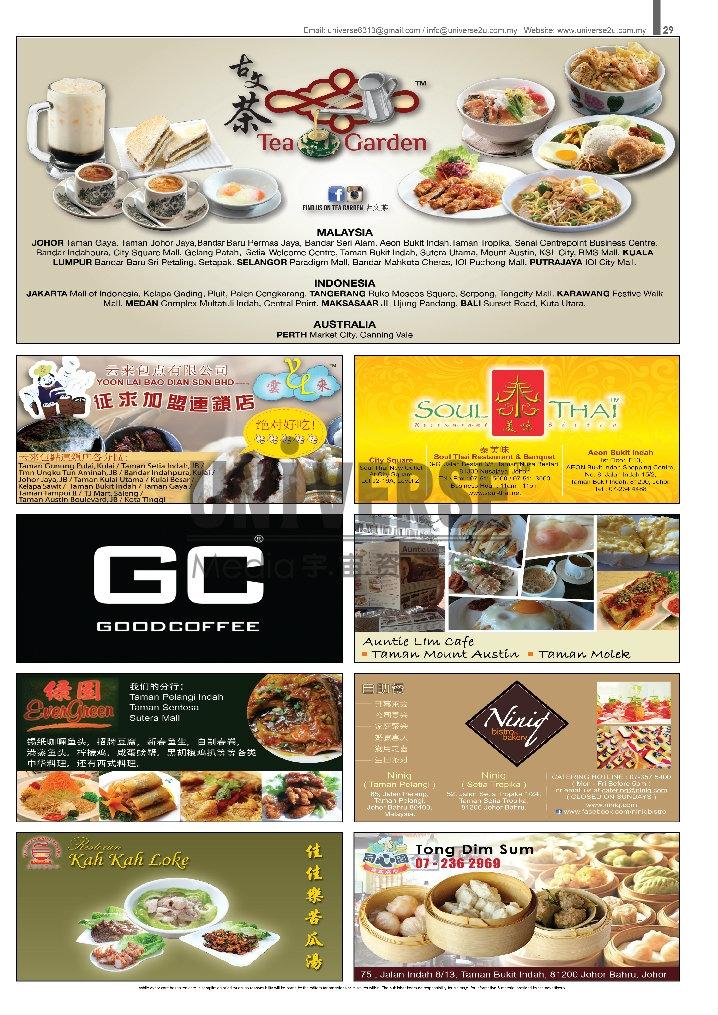 p29-01 Vol.73(Sept 2016)-Classified 01) A3 Magazine
