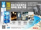 IDE WATER INDUSTRY NEW PRODUCTS AND PROMOTION UPDATE
