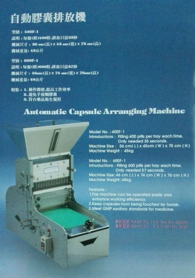 400F-1 Capsule Arraging Machine