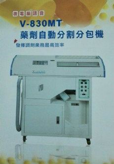 V-830MT-Micro Computer Automatic Packaging Mahcine