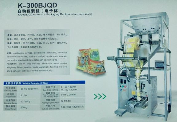 K-300BJQD Automatic Packaging Machine (Electronic Scale)
