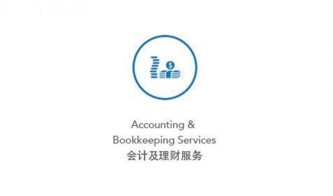 Accounting and Bookkeeping 会计理财服务