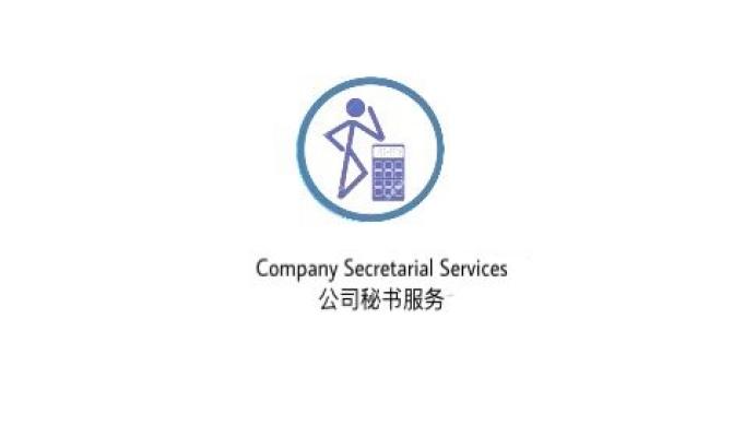 Company Secretarial Services ��˾�������