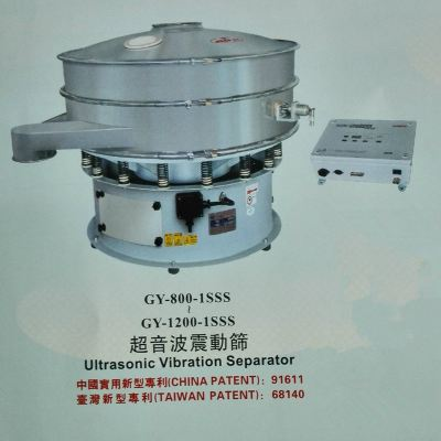 GY-800-1SSS ~ GY-1200-1SSS Ultrasonic Vibration Separator