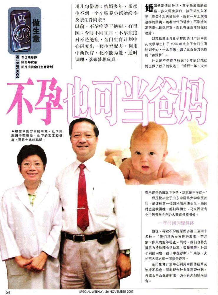 号外周报 Fertility Press Release 2007.11