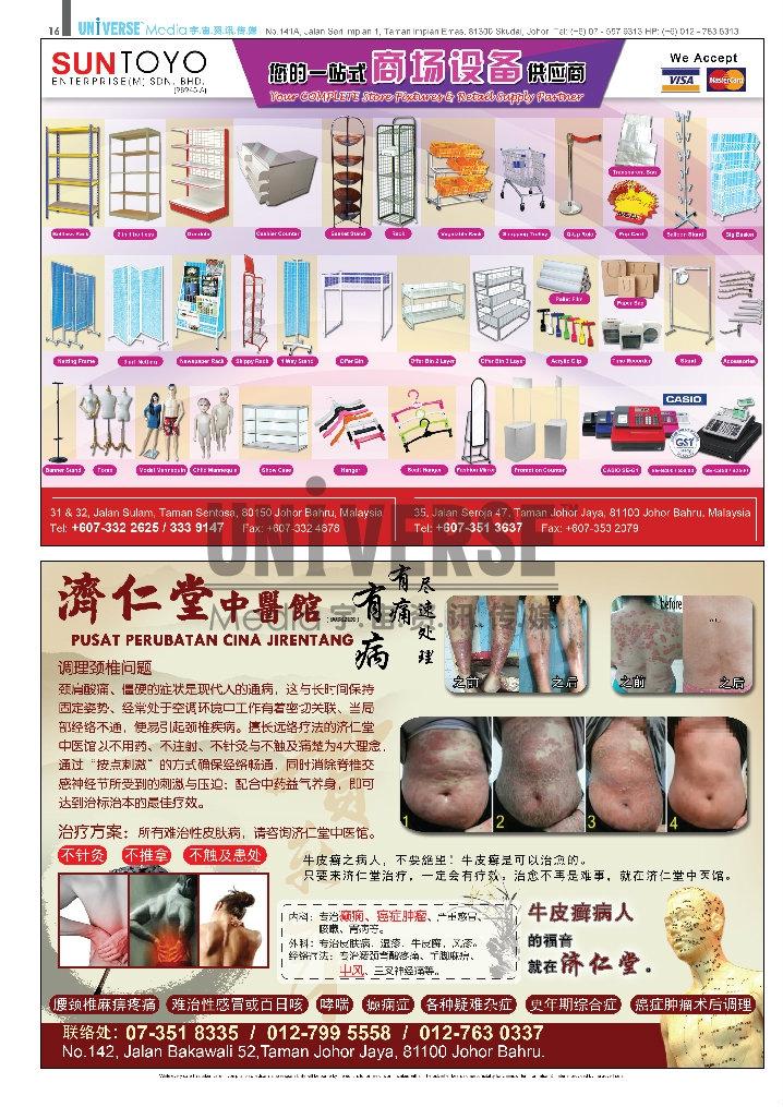 p16-01 Vol.74 (Nov 2016)-Classified 01) A3 Magazine