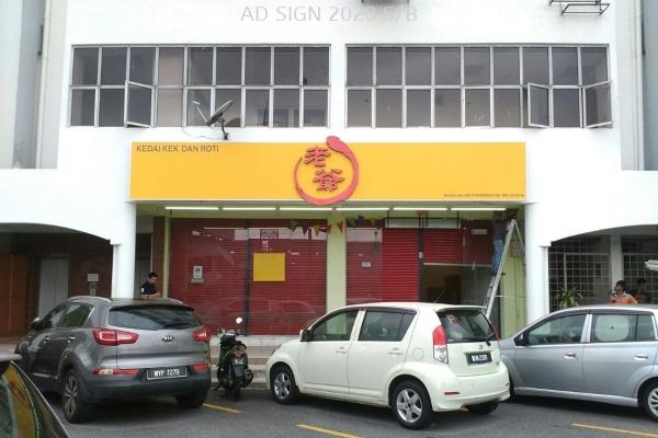 Kedai Kek & Roti @ ��ү