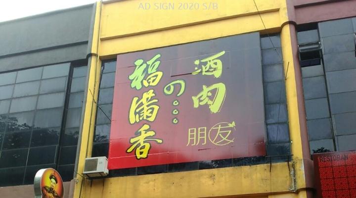 ������ �������� Kedai Daging Salai ���