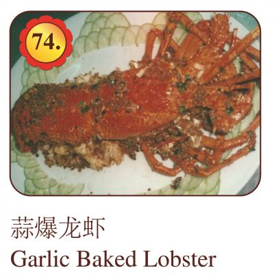 Garlic Baked Lobster
