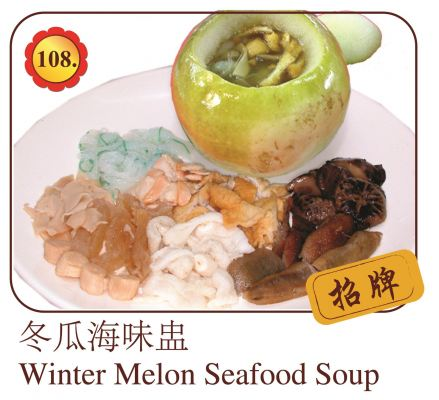 Winter Melon Seafood Soup