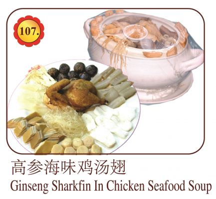 Ginseng Sharkfin in Chicken Seafood Soup