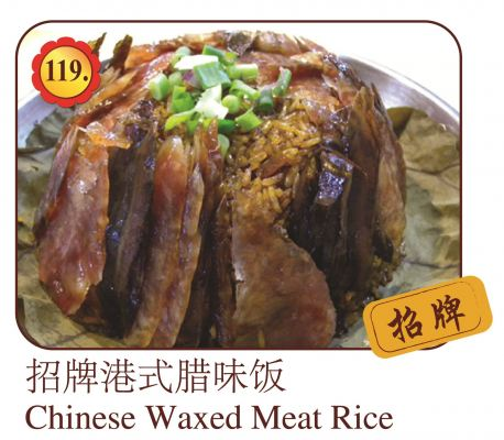 Chinese Waxed Meat Rice