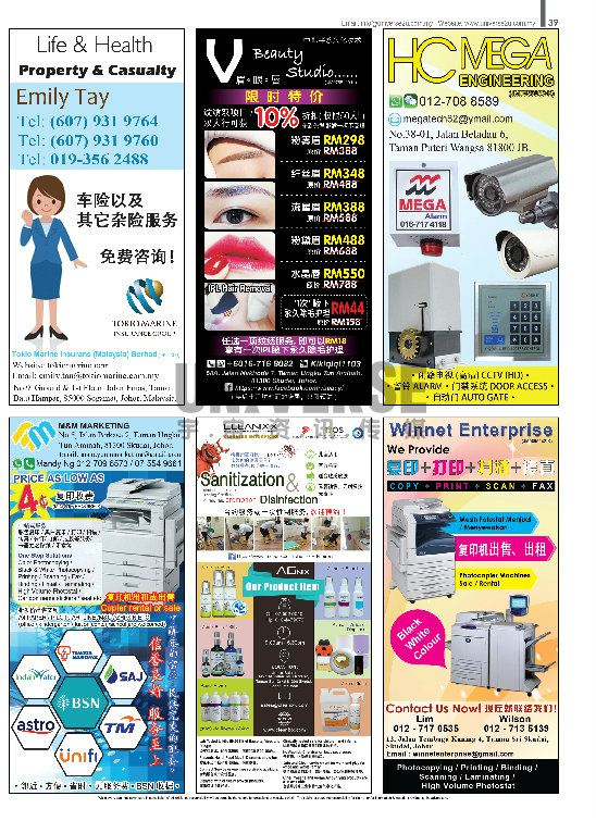 p39-01 Jan 2017 Issue 02) Area A Magazine
