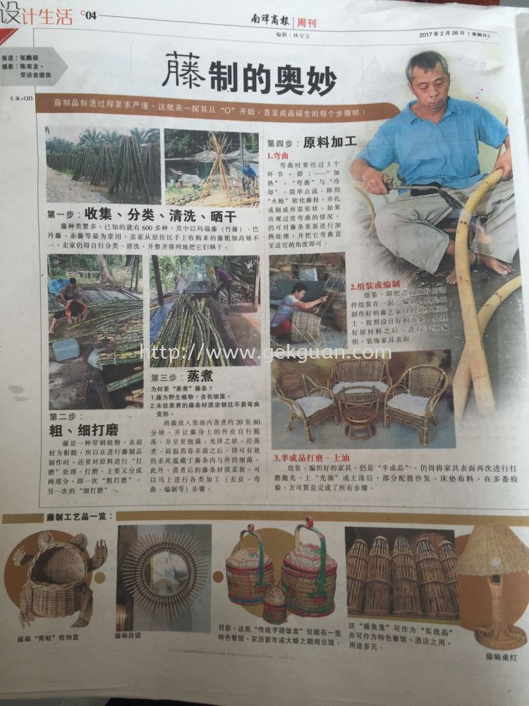 Interview By Reporter Of Nanyang Siang Pau - KL OUTLET ( Rattan Art Enterprise )