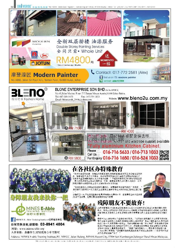 p32-01 Vol.76 (Mar 2017)-Home 01) A3 Magazine