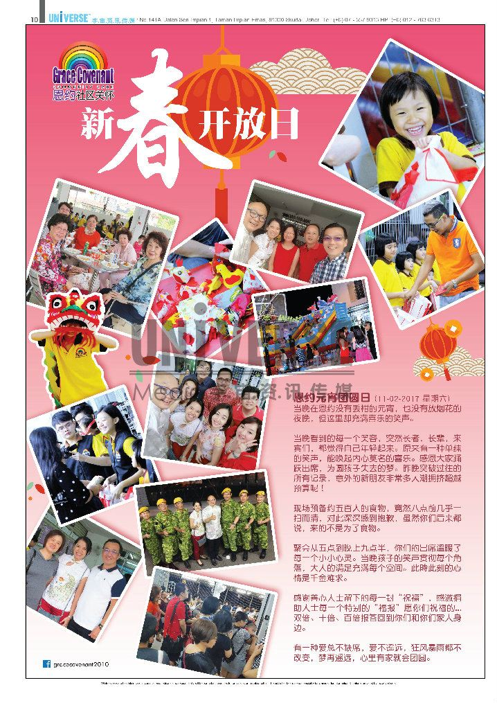 p10-01 Vol.76 (Mar 2017)-Education 01) A3 Magazine