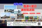 港澳 迪斯尼乐园之旅  5D4N HongKong/Macao/DisneyLandPark Outbound Tour Package 国外旅游配套