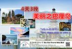 浪漫美丽之巴厘岛 4D3N BEAUTY OF BALI  Outbound Tour Package 国外旅游配套