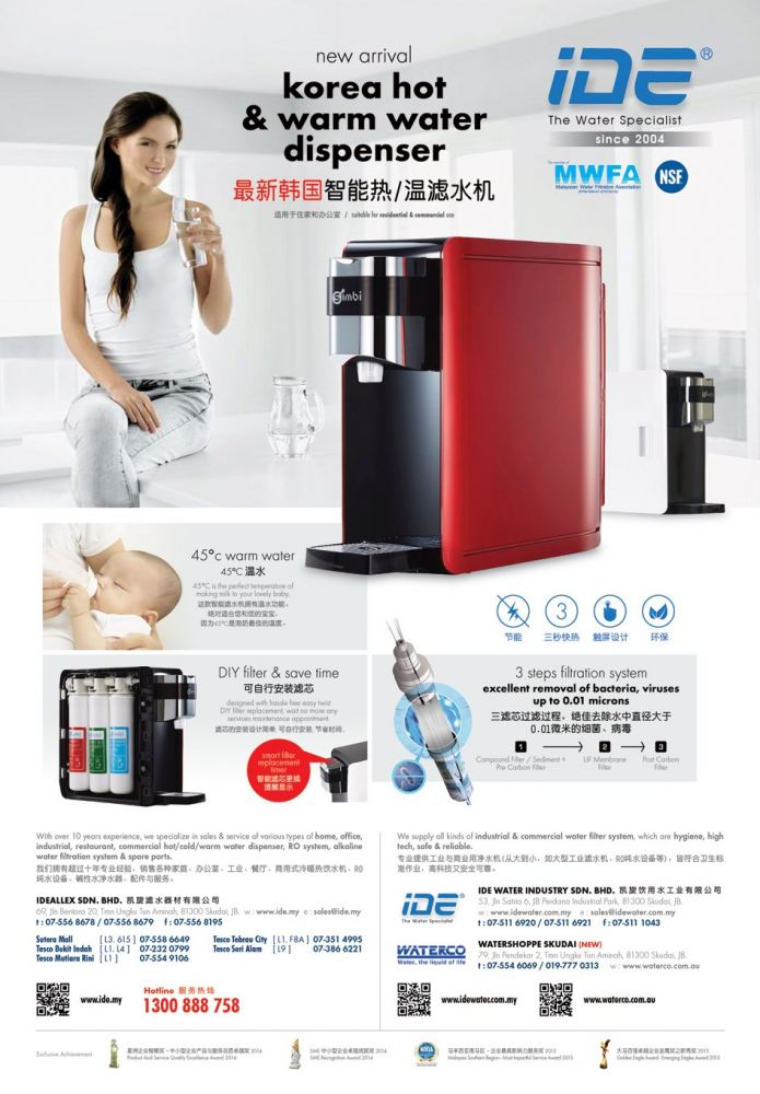 IDE New Arrival Product