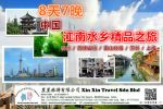江南水乡精品之旅 8D7N Jiangnan Water Village Deluxe Tour Outbound Tour Package 国外旅游配套