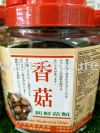 Shiitake Mushroom Chips (bottle) Juices & Dried Goods