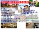 5D4N ~AMAZING BANGKOK+KHAO YAI~ Outbound Tour Package 国外旅游配套