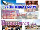 5D4N @HONG KONG/MACAO+DISNEYLAND@ Outbound Tour Package 国外旅游配套