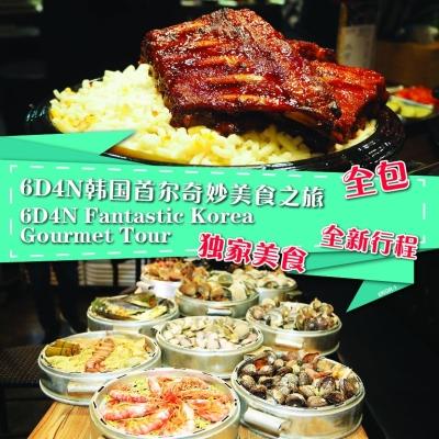 5D4N Korea Gourmet Tour