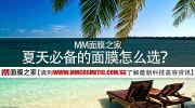 ��05 July 2017��2017 MM Cosmetic Summer essential mask how to choose?