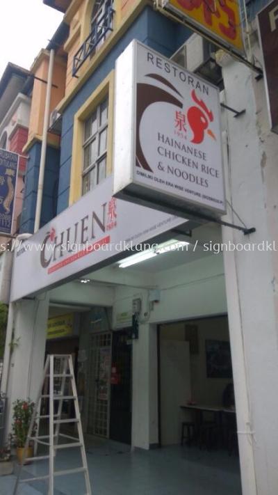 Chuen Hainanese Chicken Rice